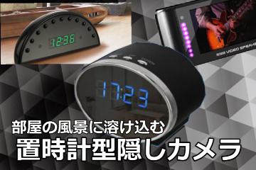 置時計型隠しカメラ