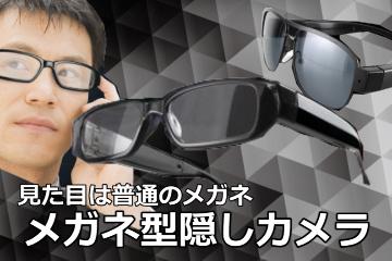 メガネ型隠しカメラ