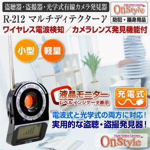 隠しカメラ発見器2160