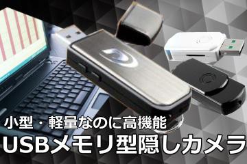 USBメモリ型隠しカメラ