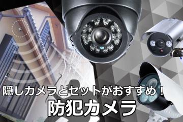 隠しカメラとセットの防犯カメラ