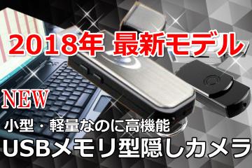 USBメモリ型隠しカメラバナー2018