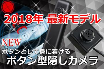 ボタン型隠しカメラバナー2018