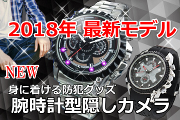 腕時計型隠しカメラバナー2018