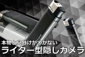 ライター型隠しカメラ