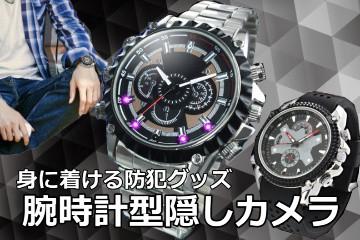 腕時計型隠しカメラバナー