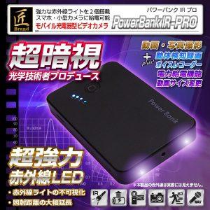 充電器型隠しカメラ0650