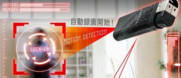 ライター型隠しカメラ動体検知