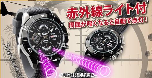 腕時計型隠しカメラ赤外線ライト