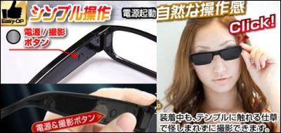 メガネ型隠しカメライメージ