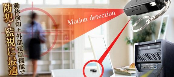 USBメモリ型隠しカメラ動体検知