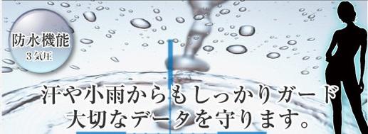 腕時計型隠しカメラ防水