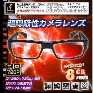 メガネ型隠しカメラ1668