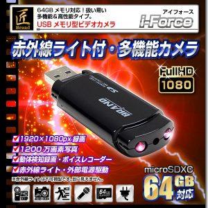 USBメモリ型隠しカメラ1036