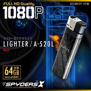 ライター型隠しカメラ5046