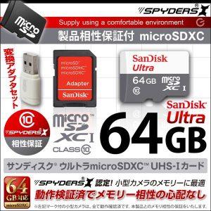隠しカメラ用SDカード