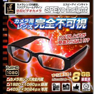 メガネ型隠しカメラ3673