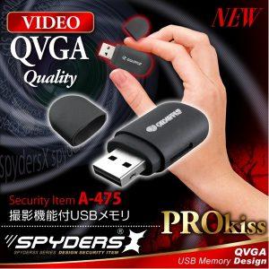 USBメモリ型隠しカメラ7973