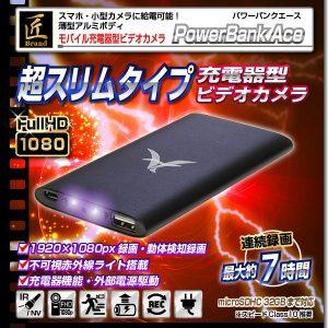 充電器型隠しカメラ1294