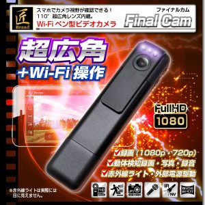 匠ブランド隠しカメラ9400