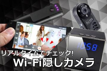 Wi-Fi隠しカメラバナー2