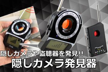 隠しカメラ発見器