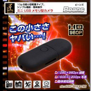 USBメモリ型隠しカメラ1443