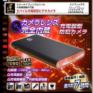 充電器型隠しカメラ5490