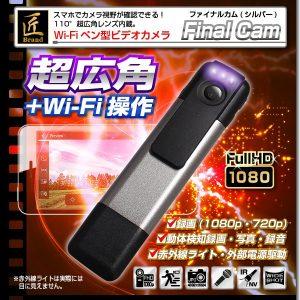 ペン型隠しカメラ9401