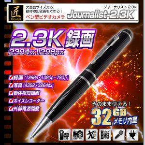 ペン型隠しカメラ3298