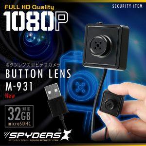 ボタン型隠しカメラ8340