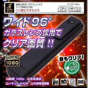 ペン型隠しカメラ4775