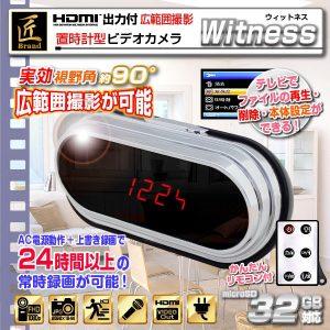 置時計型隠しカメラ3618