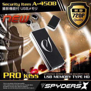 USBメモリ型隠しカメラ5367
