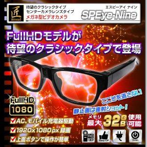 メガネ型隠しカメラ8829