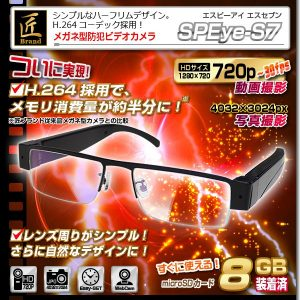メガネ型隠しカメラ2970