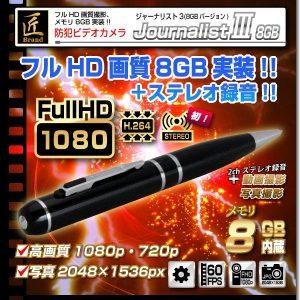 ペン型隠しカメラ5403
