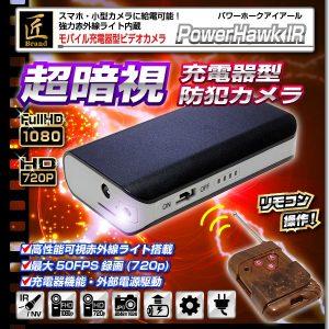 充電器型隠しカメラ0496
