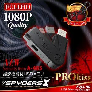 USBメモリ型隠しカメラ6516