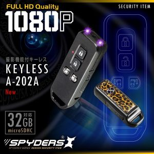 キーレス型隠しカメラ9363