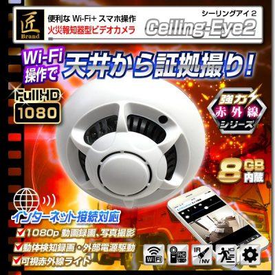 Wi-Fi隠しカメラ2890
