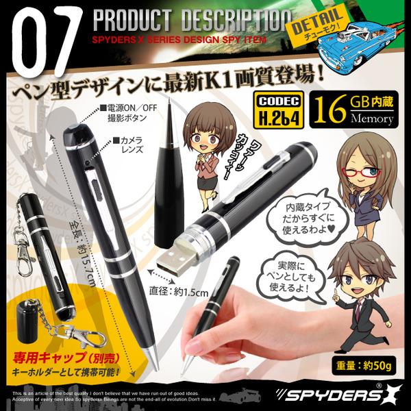 ペン型隠しカメラ使い方本体