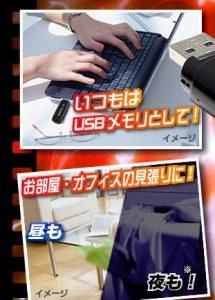USBメモリ型隠しカメラ使用例