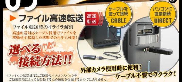 USBメモリ型隠しカメラデータ転送