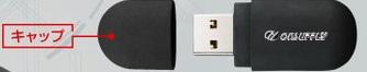 USBメモリキャップ