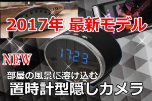 置時計型隠しカメラ新商品