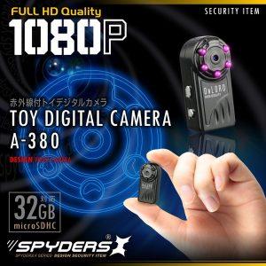 スパイダーX隠しカメラ7456