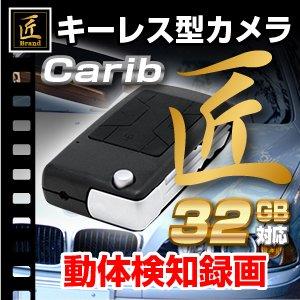 キーレス型隠しカメラ9865