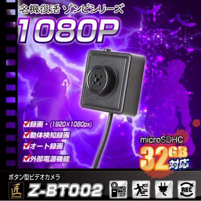 ボタン型隠しカメラ1887957