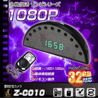 置時計型隠しカメラ6993